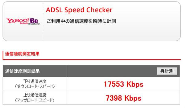 13時時点:楽天モバイルLTEの速度結果 Yahoo! BB ADSL Speed Checker:http://speedchecker.bbtec.net/より
