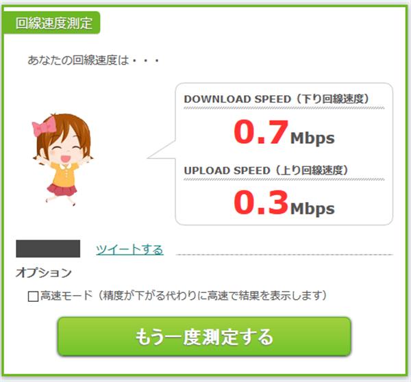 13時時点:楽天モバイル ベーシックプランの速度結果 ラピッドネット http://www.rapidnet.jp/より