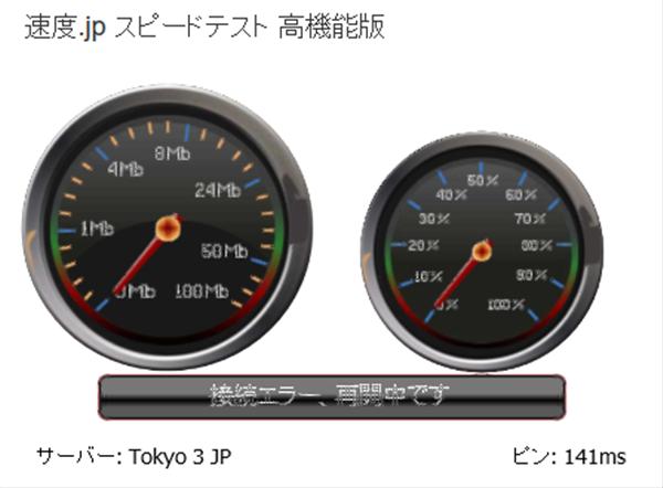 13時時点:楽天モバイル ベーシックプランの速度結果 速度.jp http://zx.sokudo.jp/?&againより