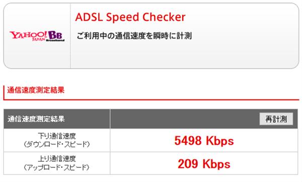 13時時点:楽天モバイル ベーシックプランの速度結果 Yahoo! BB ADSL Speed Checker:http://speedchecker.bbtec.net/より