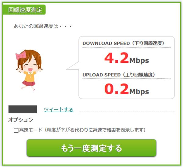 Yahoo!Wi-Fi LTEの速度結果 ラピッドネット http://www.rapidnet.jp/より