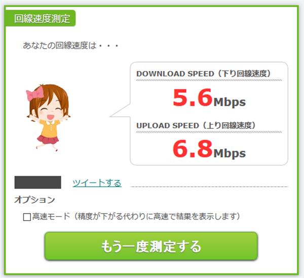 ラピッドネットの通信速度チェックツールを使用した時の楽天モバイルLTEの速度結果 http://www.rapidnet.jp/より