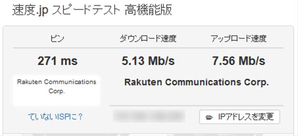 13時時点:楽天モバイルLTEの速度結果 速度.jp http://zx.sokudo.jp/?&againより