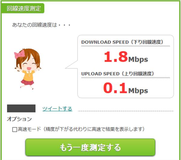 ラピッドネットを使用した時のyahooWiFiの通信速度結果
