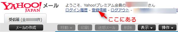 Yahoo!に登録されている住所情報のログイン場所