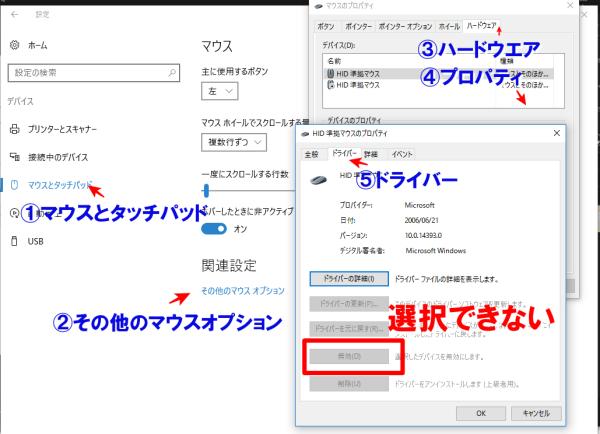 「windowの設定」画面からドライバーの停止ができない例