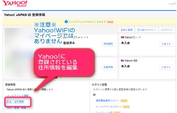 yahooに登録されている住所情報の場所