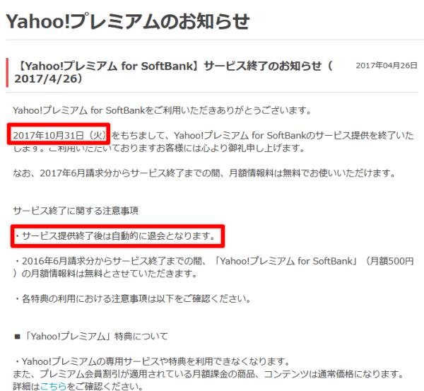【Yahoo!プレミアム for SoftBank】サービス終了のお知らせ(2017/4/26) - お知らせ