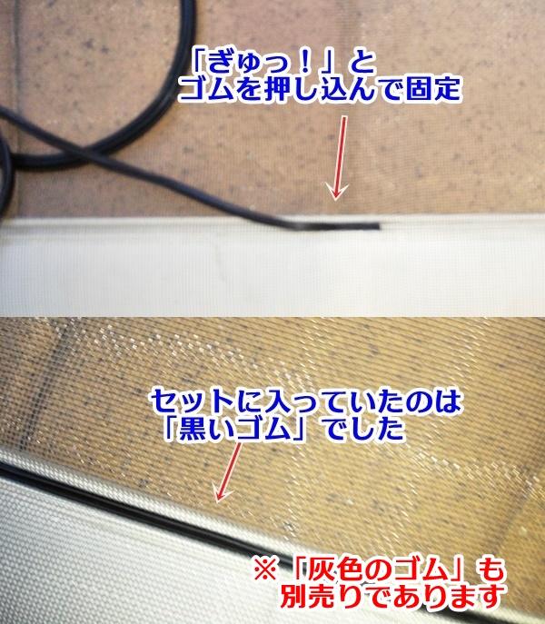 網を止めるゴム使い方