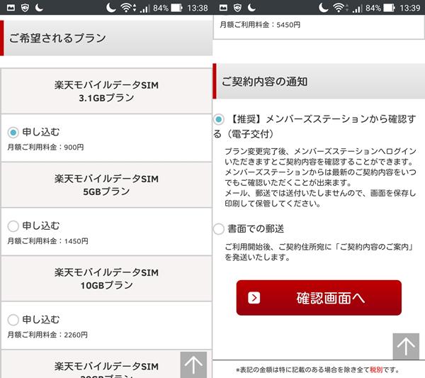 楽天モバイルプラン変更の選択画面 スマホ版
