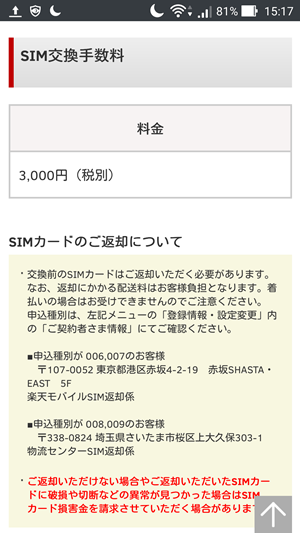 sim交換手数料