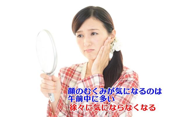 朝起きた直後に鏡を見る人