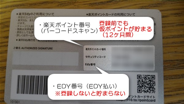 edyカードに印刷されあ2種類の番号