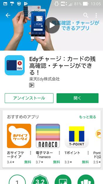 Edyチャージアプリのgoogleplay画面