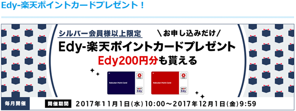edy無料配布キャンペーン11月