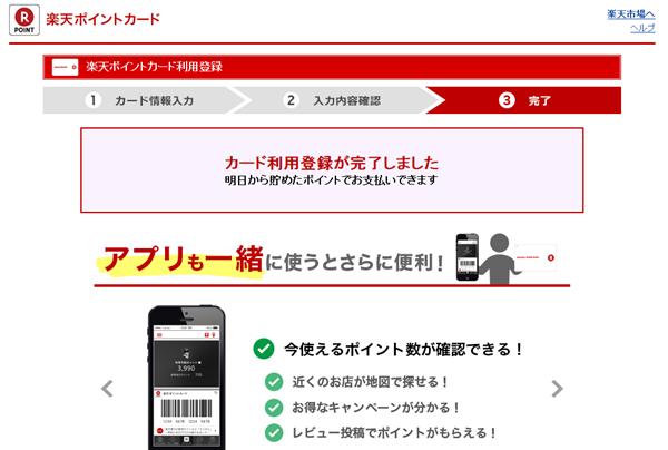 Edyポイントカード登録完了画面