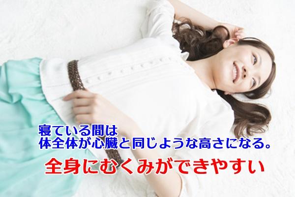 寝ている姿勢とむくみのなりやすい理由