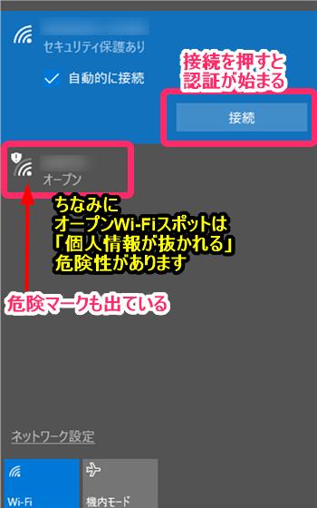 パソコンのwifi認証画面