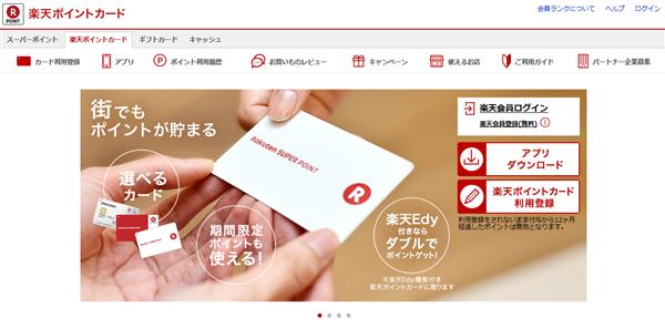 楽天ポイントカード公式サイトトップ画面