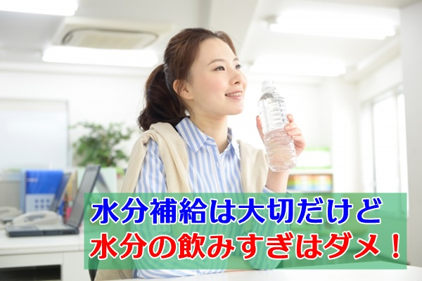 水分補給は大切だけど、飲みすぎはダメ