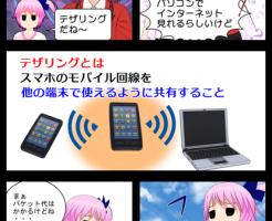モバイルネットワーク共有を漫画で説明