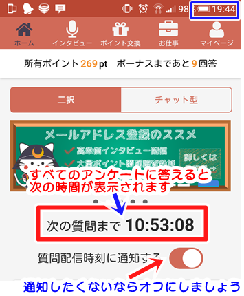 testeeアンケートが追加される時間の予告