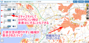 土砂災害の起こる可能性が示されたハザードマップ