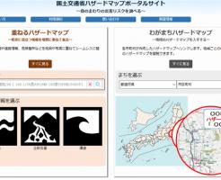 国土交通省のハザードマップ