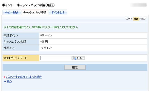 キャッシュバック申請 確認画面(認証)