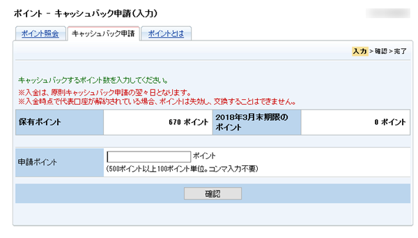 キャッシュバック申請画面