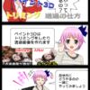 ペイント3Dトリミング・透過の使い方タイトル漫画