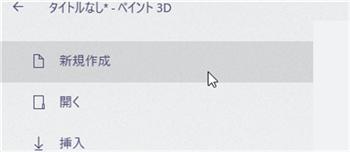 ペイント3Dの新規作成メニュー