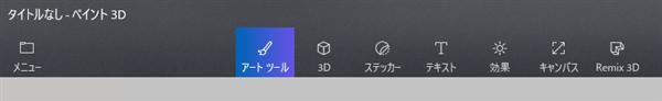 ペイント3Dには上にメニューがある(一番左がアートツール)