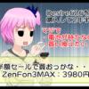 ZenFon3が半額セールに出て悩む漫画