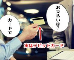 デビットカードで支払う男性