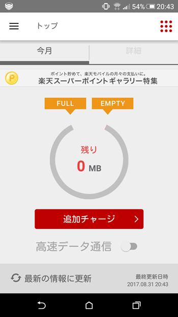 楽天モバイルで通信量の残りが0GBと表示されている画面