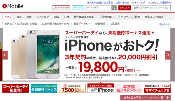 iPhoneの取り扱いを始めた楽天モバイル