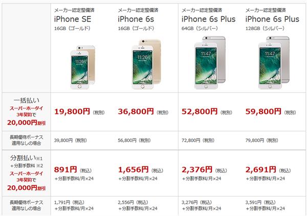 楽手モバイルのiPhoe価格 画像:公式サイトより