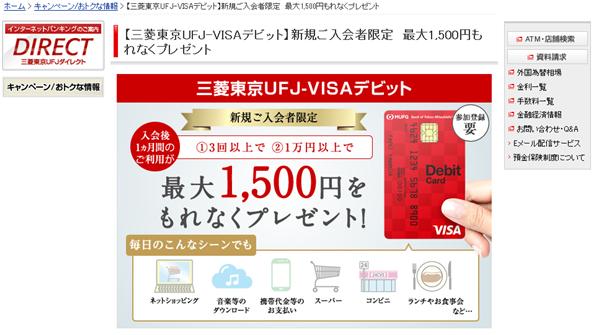 三菱東京UFJ銀行デビットカードの初回限定特典
