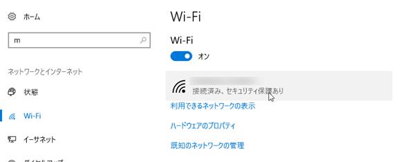 「従量制課金接続」を設定したいwifiを選択