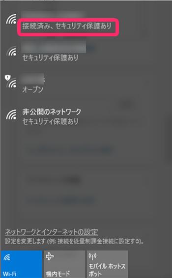 モバイルwifiに接続した画面