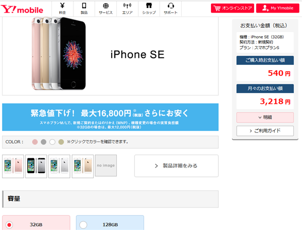 ワイモバイルのiPhone価格