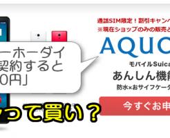 aquossh-rm02楽天モバイルセール機種