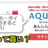 AQUOS SH-RM02のセール画面
