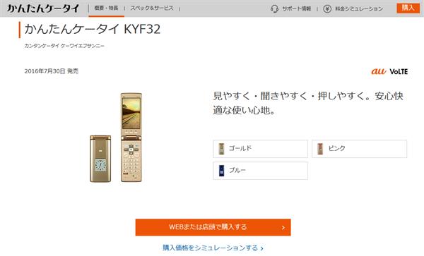 auかんたんケータイ KYF32
