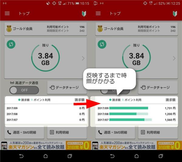 楽天モバイルSIMアプリ明細の更新前と更新後