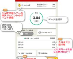 楽天モバイルのアップデートされたSIMアプリ画面