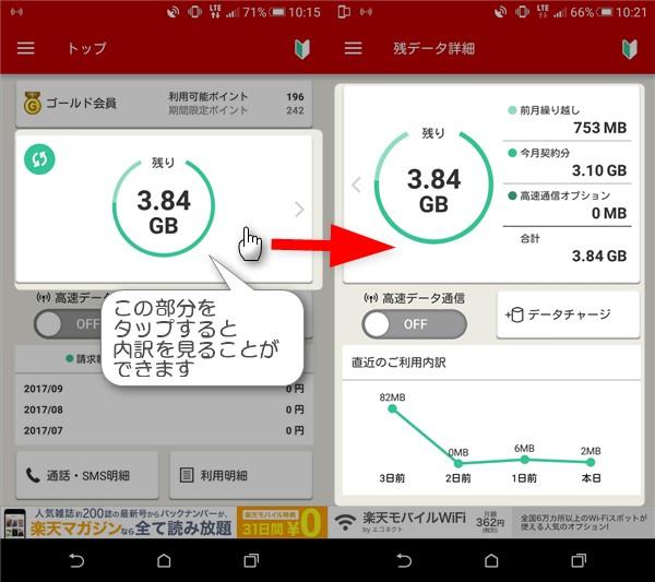 楽天モバイルSIMアプリのデータ通信残高の詳細画面