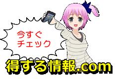 得する情報.com