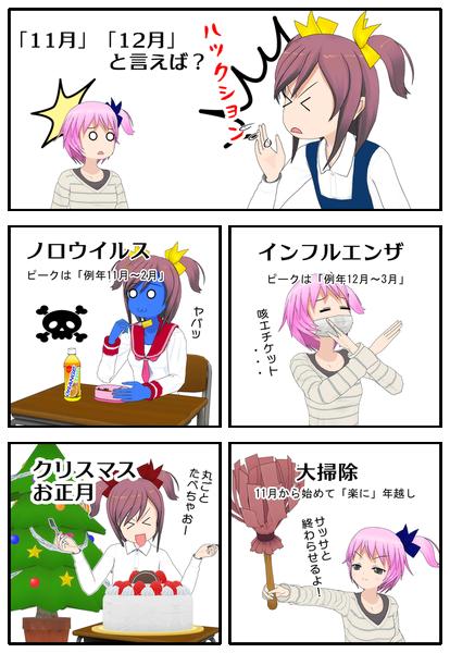 11月12月のイベント行事を漫画で説明